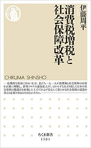 消費税増税と社会保障改革 (ちくま新書)