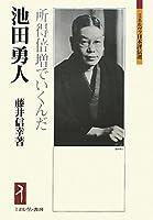 池田勇人―所得倍増でいくんだ (ミネルヴァ日本評伝選)