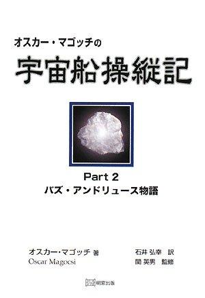 オスカー・マゴッチの宇宙船操縦記〈Part2〉バズ・アンドリュース物語