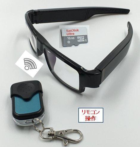 リモコン操作高画質メガネ型小型カメラ16G