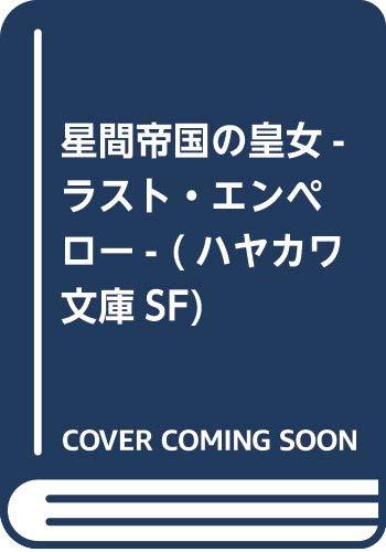 星間帝国の皇女 ―ラスト・エンペロー― (ハヤカワ文庫SF)