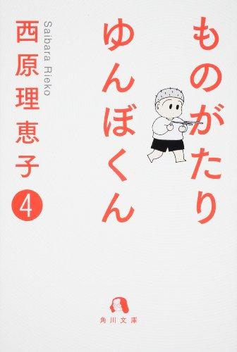 ものがたり ゆんぼくん 4 (角川文庫 さ 36-16)