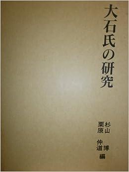大石氏の研究 (関東武士研究叢書...
