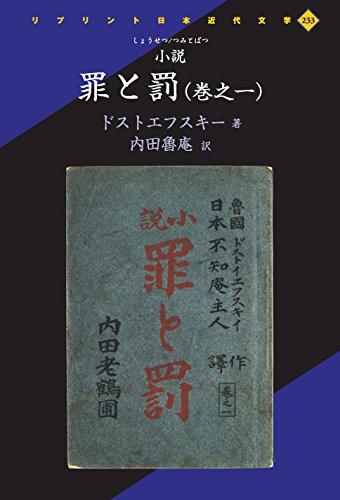 小説罪と罰 巻之1 (リプリント日本近代文学)