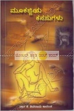 Mookajjiya Kanasugalu Pdf