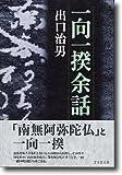 一向一揆余話 (方丈叢書)