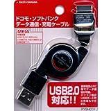 ラスタバナナ 充電機能付 USBデータ通信ケーブル ドコモ・ソフトバンク用/ブラック RY9HC01