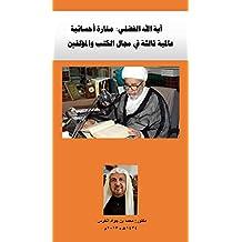 آية الله الفضلي: منارة أحسائية عالمية ثالثة في مجال الكتب والمؤلفين (Arabic Edition)