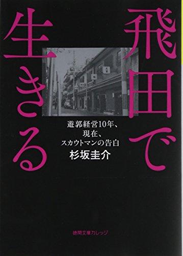 飛田で生きる: 遊郭経営10年、現在、スカウトマンの告白 (徳間文庫カレッジ す 1-1)