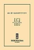 あいまいな日本のリベラル (中央公論 Digital Digest)