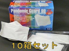 高性能マスク パンデミックガード<スモールサイズ/子供用>30枚入×10箱セット B00BATA19A