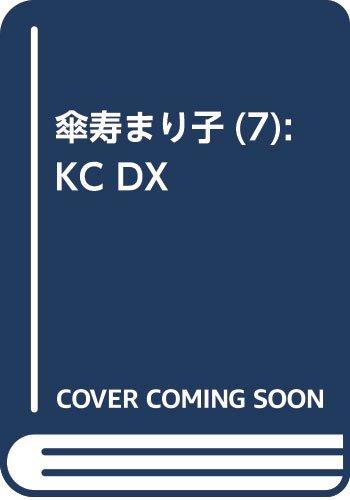傘寿まり子(7) (KCデラックス BE LOVE)