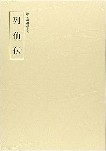 列仙伝 (漢文講読課本) | 劉 向,...