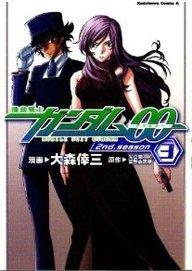Download Gundam 00, 2nd Season Manga, Vol. 3 (Gundam) pdf epub