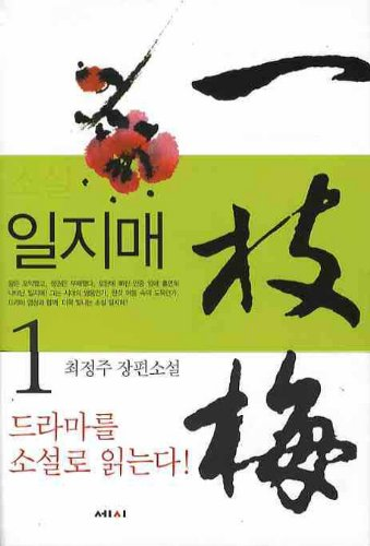 Iljimae. 1 (Korean edition)