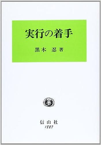 実行の着手 (学術選書)   黒木 忍  本   通販   Amazon