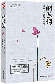 纳兰词(豆瓣8.2)(纳兰容若传唱300多年的清词丽句,畅销7年修订版!内含57幅唯美古典画作) (Chinese Edition)