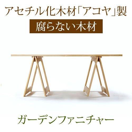 ガーデンテーブル 《幅1800×奥行き910×高さ750mm》 EXA-GT-01-1800 マルゲリータ B00KKFO4UW