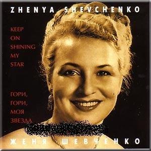Zhenya Shevchenko / Gori gori moya zvezda - Zhenya Shevchenko - Amazon
