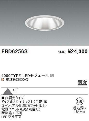 ENDO LEDグレアレスベースダウンライト 電球色3000K 白 埋込穴φ150mm 超広角 ERD6256S(ランプ付電源別売) B07HQ8YRVP