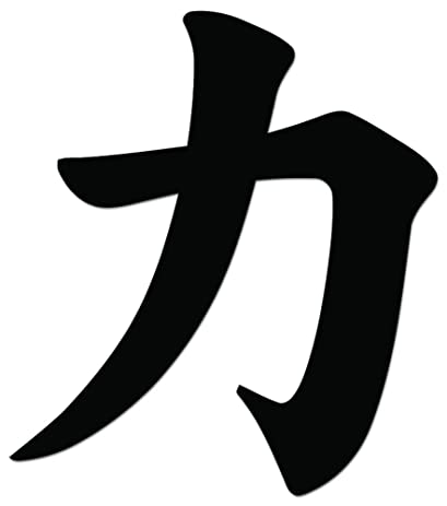 Amazon Strength Japanese Kanji Symbol Character Vinyl Decal