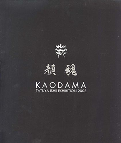 Kaodama: Tatuya Ishii Exhibition 2008 =: