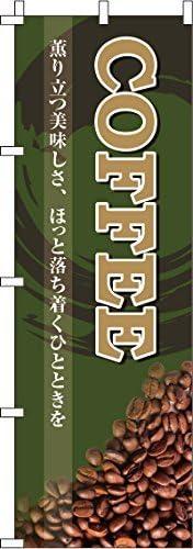 반면 COFFEE 0230047IN / Nobori COFFEE 0230047IN