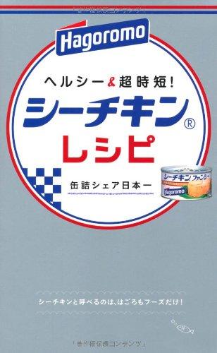 ヘルシー&超時短!  シーチキンレシピ (ミニCookシリーズ)