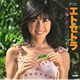エトセトラ (MEG-CD)