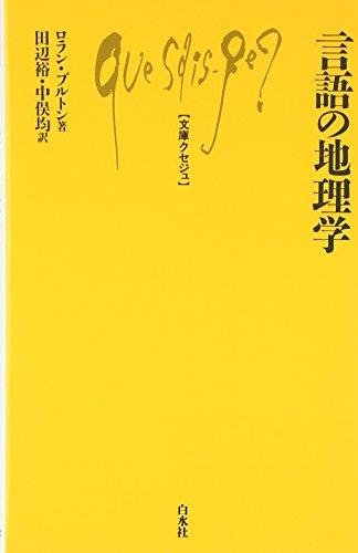 言語の地理学 (文庫クセジュ)