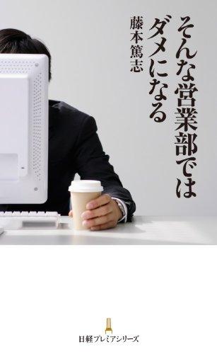 そんな営業部ではダメになる (日経プレミアシリーズ)