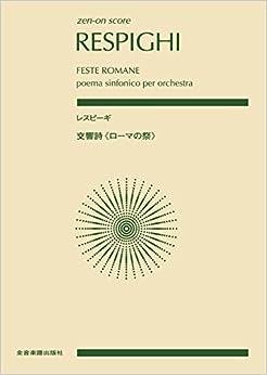 スコア レスピーギ 交響詩≪ローマの祭≫ (zen-on score)