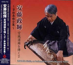 - CD Japanese Koto Michio Miyagi by M. Andoh Tegoto IsuzuGawa Matsuri Daiko w/import shipping