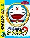 ドラえもんのクイズボーイ 学習漢字ゲームの商品画像
