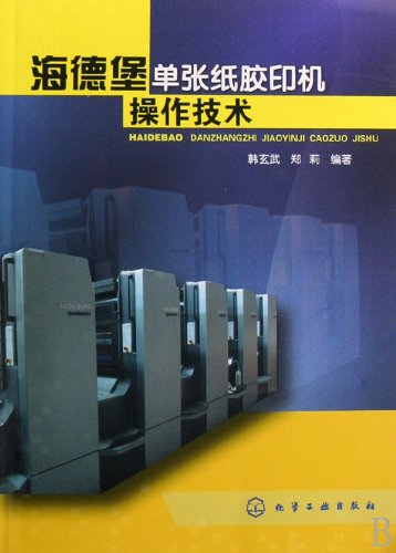 Heidelberg operational skills of sheet-fed offset press (Chinese Edition)
