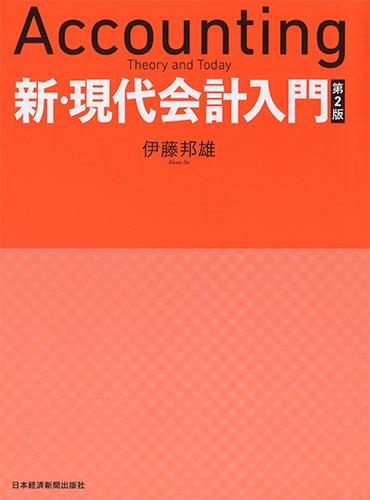 新・現代会計入門 第2版