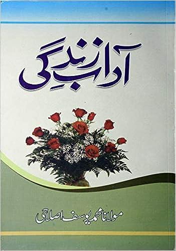 Buy A'Adab E Zindagi (Urdu) Book Online at Low Prices in