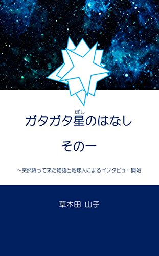 The Story of GATAGATA-Boshi: Volume I    The Suddenly Emerged Story and The Interviews by Earthian (SF NOVELS) (Japanese Edition)