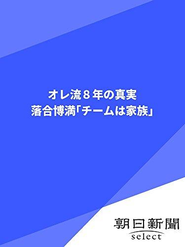 オレ流8年の真実 落合博満「チームは家族」 (朝日新聞デジタルSELECT)
