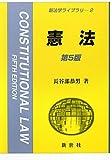 憲法 (新法学ライブラリ)
