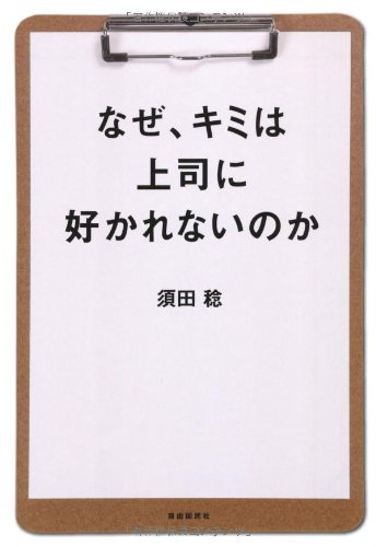 Download Naze, kimi wa jōshi ni sukarenai noka pdf