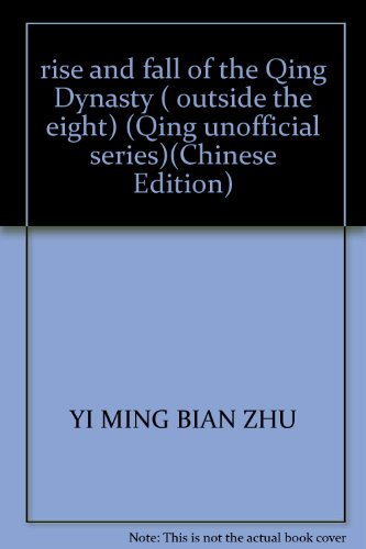rise and fall of the Qing Dynasty ( outside the eight) (Qing unofficial series) (Rise And Fall Of The Ming Dynasty)