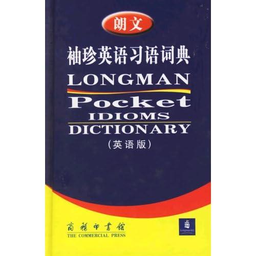 英语词典电子书