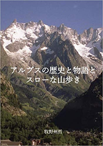 アルプスの歴史と物語とスローな山歩き (MyISBN - デザインエッグ社)