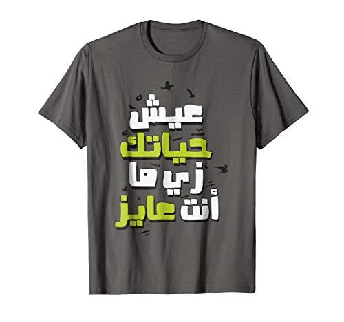 Live your life as you want (Arabic) - Print Shirt Tops Tee (Arabic Print)