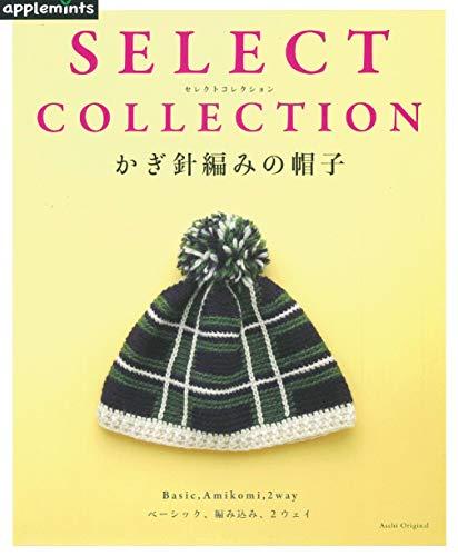 SELECT COLLECTION セレクトコレクション かぎ針編みの帽子の商品画像