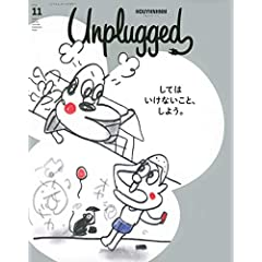 HOUYHNHNM Unplugged 最新号 サムネイル