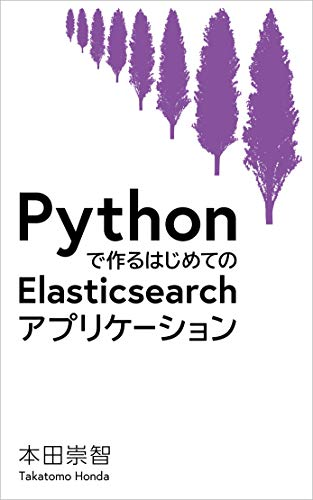 First Elasticsearch Application with Python (Japanese Edition) PDF