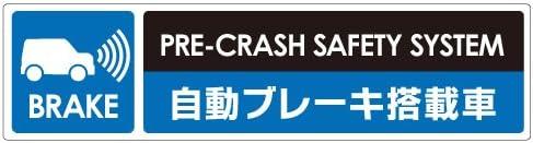 Seal&Sticker's 自動ブレーキ搭載車ステッカー(青) sts-precrash_01_st_ble