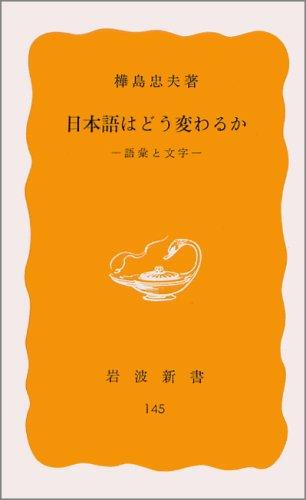 日本語はどう変わるか――語彙と文字 (岩波新書)